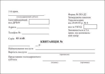 С/к, квитанция ф. №ПО-Д2, нумерация, фото 2