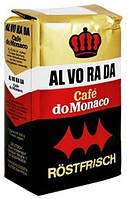 Кофе в зернах Alvorada de Monaco 250гр (Акция)