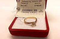Кольцо золотое женское 585 проба.