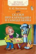 Постников В.Сказки про Карандаша и Самоделкина