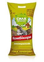 Комбикорм для перепелок 1-4 недели 5 кг O.L.KAR
