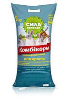 Комбикорм для кроликов 0-60 дней O.L.KAR, 5кг