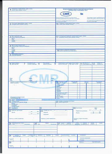CMR (100арк.) Міжнародна ТТН, б/нум