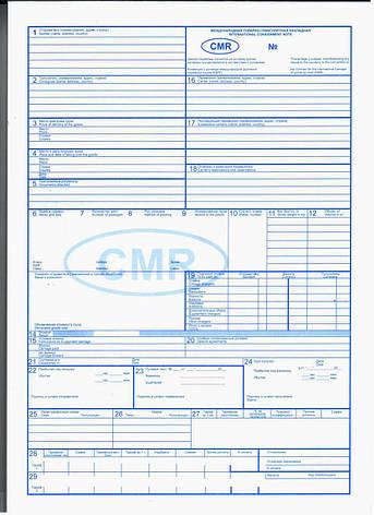CMR (100арк.)   Міжнародна ТТН, б/нум, фото 2