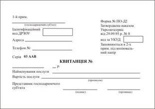 Квитанция ПО-Д2, газ.с нумер.