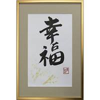 Японская каллиграфия «Счастье» А3