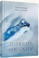"""Книга """"Ловець океану"""""""