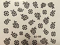 Декоративні 3D наклейки для нігтів з візерунками №3