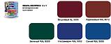 ЭМАЛЬ-ЭКСПРЕСС 0,7кг антикоррозионная 3 в 1 «для крыш»  PREMIUM Зеленый, фото 2