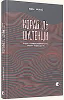 """Книга """"Корабель шаленців"""""""