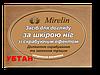 """Засіб для догляду за шкірою ніг """"Делікатне скрабування та загоєння тріщин"""", 10г, Mirelin"""