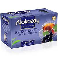 Чай Alokozay чёрный с ароматом чёрной смородины 25пакетов
