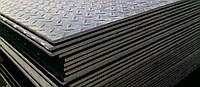 Лист металлический рифленый (4мм) ГОСТ 14637 Ст3пс 1250*6000
