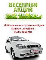 Акция!!! Стекло лобовое с установкой для Daewoo Lanos/Sens (Седан, Хетчбек) (1997-)