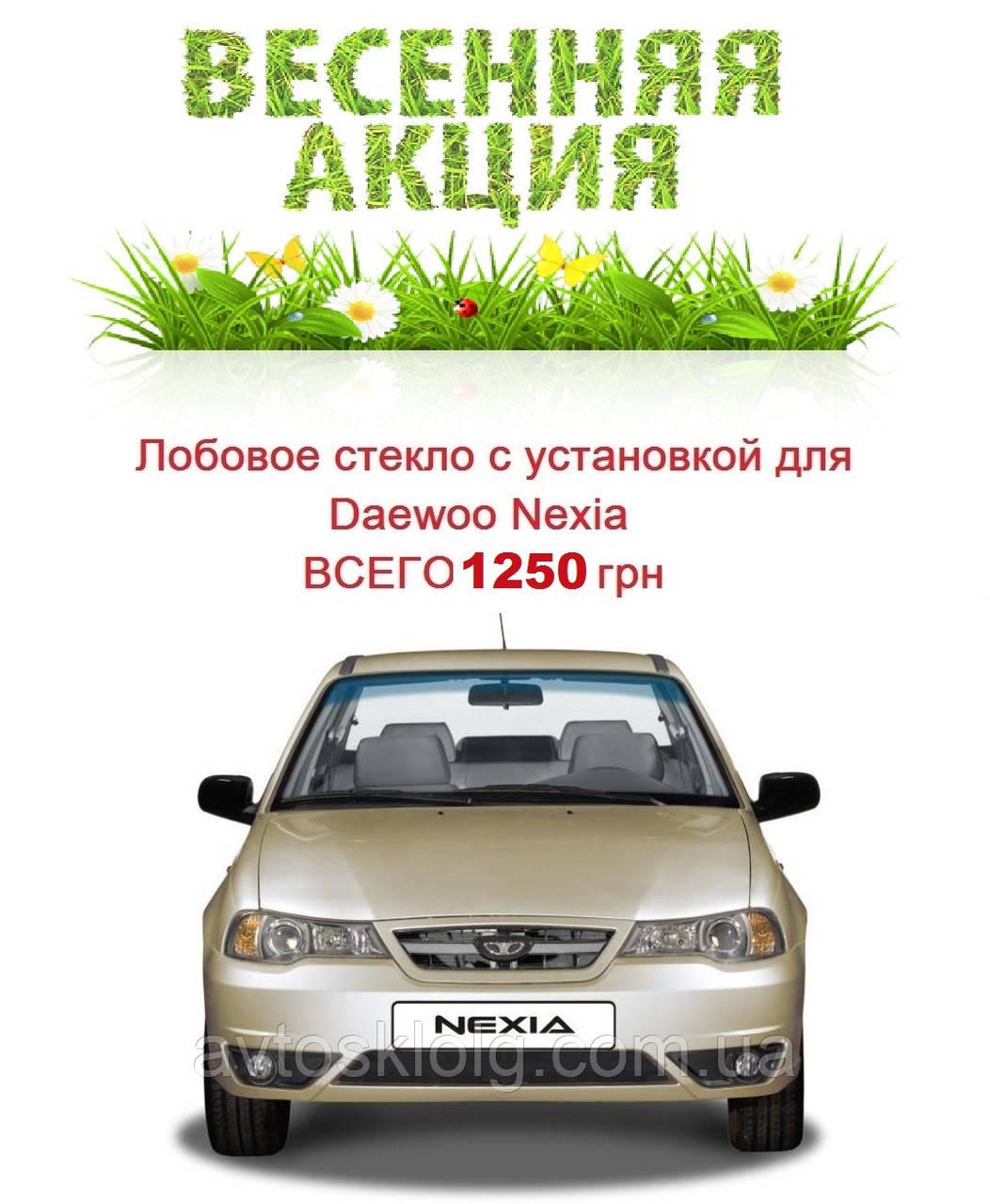Акция!!! Стекло лобовое с установкой для Daewoo Nexia (Седан, Хетчбек) (1995-)