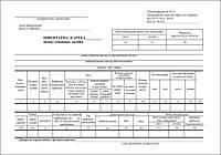 Інвентарна картка обліку основних засобів, ОЗ-6, фА5, картон, к-т 100 шт.