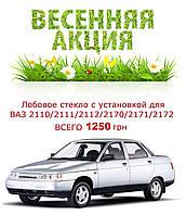 Акция!!! Стекло лобовое c установкой для ВАЗ 2110-2112/2170-2172 (Приора) (Седан, Хетчбек, Комби) (1995-)