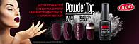 Финишное покрытие (закрепитель) с кашемировым эффектом PNB Powder Top Cashmere effect 8 мл