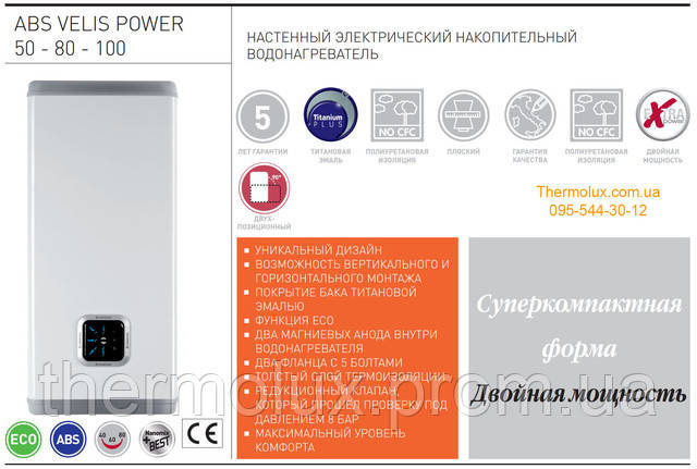 Преимущества Ariston ABS VELIS POWER 50