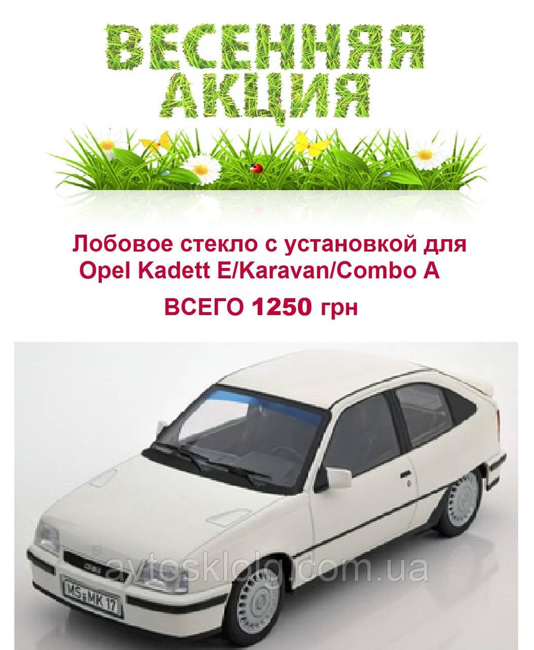 Стекло лобовое для Opel Kadett E/Combo A (Седан, Комби, Хетчбек) (1984-1991)