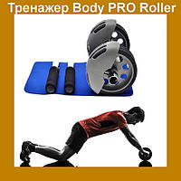 Компактный портативный домашний тренажер-роллер Body PRO Roller!Опт