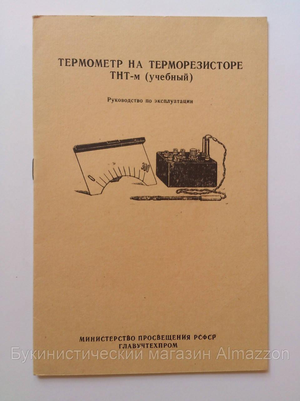 Термометр на терморезисторе ТНТ-м (учебный). Руководство по эксплуатации. Главучтехпром. 1978 год