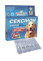Сексинон капли №6 для собак O.L.KAR