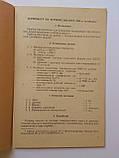 Термометр на терморезисторе ТНТ-м (учебный). Руководство по эксплуатации. Главучтехпром. 1978 год, фото 2
