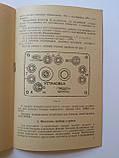 Термометр на терморезисторе ТНТ-м (учебный). Руководство по эксплуатации. Главучтехпром. 1978 год, фото 4