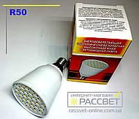 Яркая LED лампа R50 Е14 тёплый свет