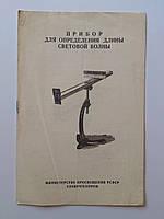 Прибор для определения световой волны. Главучтехпром. 1974 год
