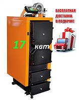 Универсальный твердотопливный котел длительного горения ДОНТЕРМ 17 кВт