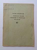 Счетчики электрические. Техническое описание и инструкция по эксплуатации. 1987 год