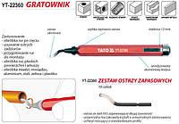 Нож для снятия фаски алюмин. И медных труб