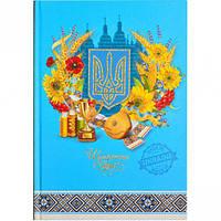 Щоденник В5 тв.пр.7БЦ/тисн.фольга/УФлак (4+4) 1743-1746