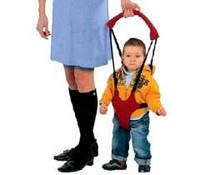 Детские вожжи, ходунки с 7 месяцев.