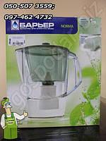 Фильтр для чистки воды «Барьер» фильтр-кувшин Норма с картриджем. Распродажа в связи с закрытием магазина!!