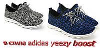 Мужские кроссовки в стиле adidas yeezy boost 2 цвета