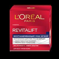 L'oreal Paris Ночной интенсивный лифтинг-крем для кожи лица  50 мл