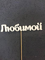 "Топпер деревянное слово ""Любимой"", фото 1"