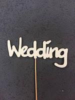 """Топпер деревянное слово """"wedding"""""""