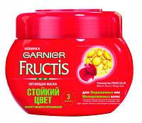 Garnier Маска Гарньєр Фруктис Стойкий Цвет, для окрашенных или мелированных волос 300 мл.
