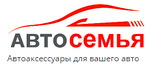 Автосемья - Автоаксессуары для вашего автомобиля