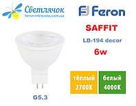 Светодиодная лампа LED Feron SAFFIT decor LB-194 MR16 6w G5.3 230v