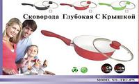 Сковорода керамическая глубокая 24х7,5 см. Frico FRU-075