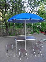 Алюминиевый набор мебели для пикника + зонт