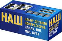 Ремкомплект компрессора 2-х цил.Камаз 5320-3509509-01