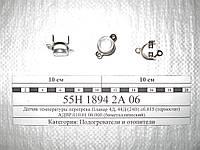 Датчик температуры перегрева Планар 4Д, 44Д (24В) сб.815 (термостат) АДВР.010.01.06.000