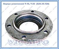 Корпус уплотнений  А25.39.120 (Т-16, Т-25)