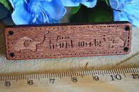 Декор деревянный Hand made (1 шт)
